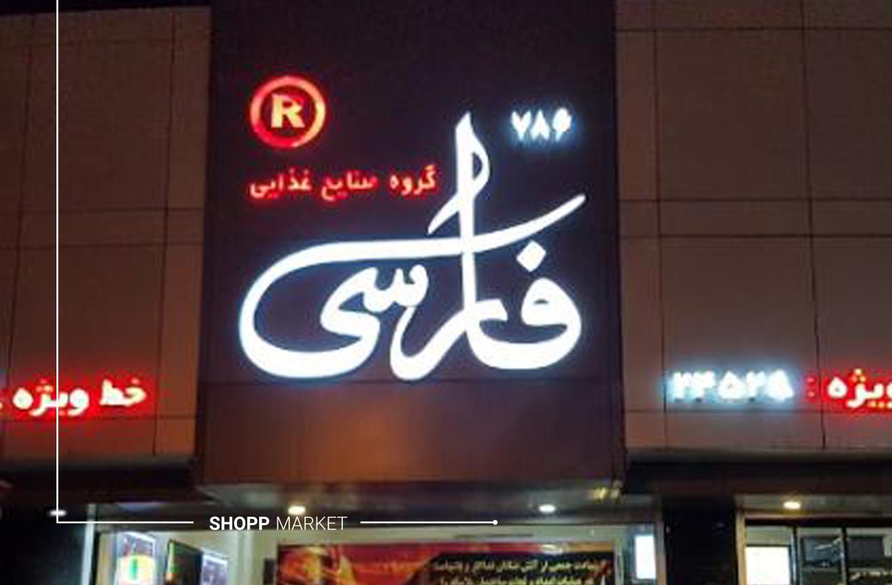 تهیه غذای فارسی