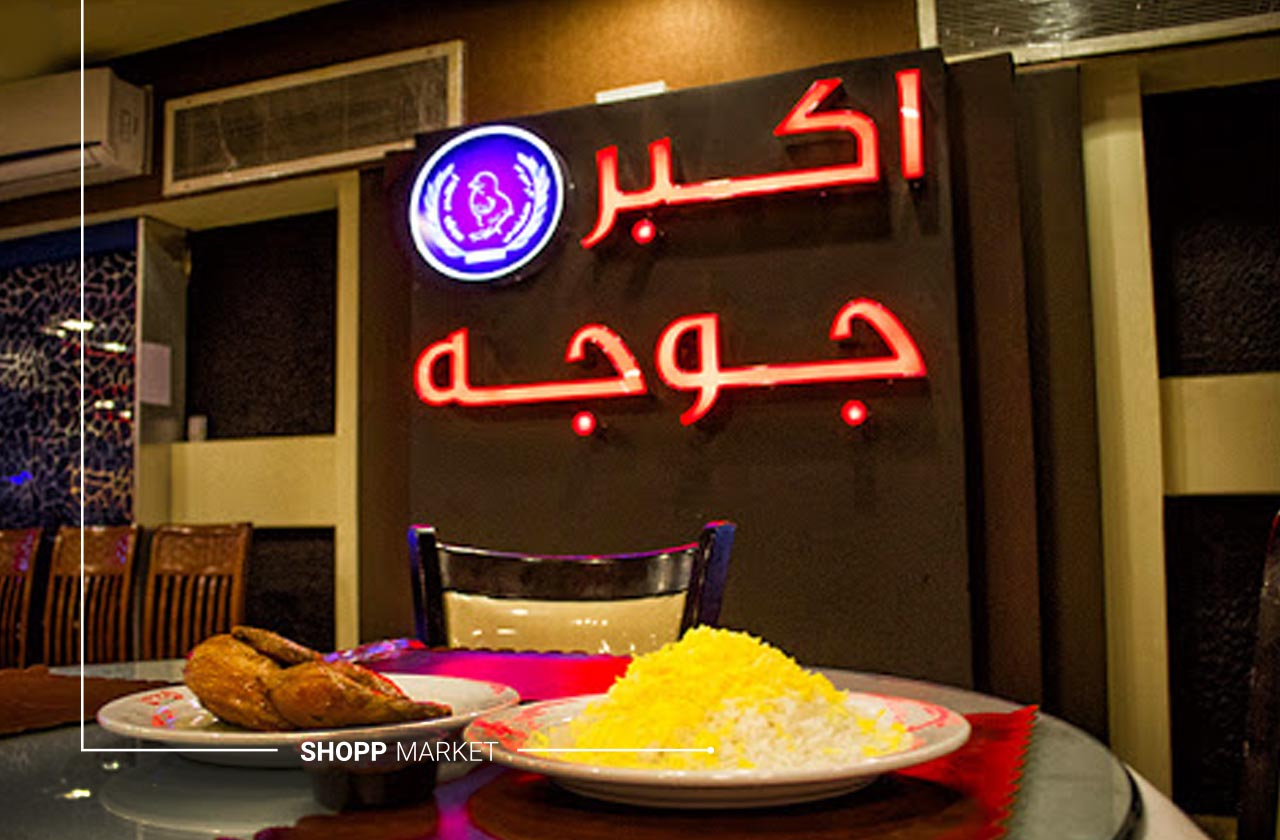 رستوران اکبرجوجه